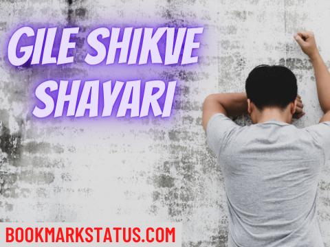 25 Best Gile Shikve Shayari