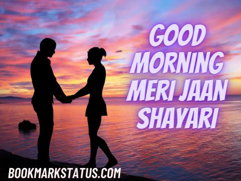 29 Best Romantic Good Morning Meri Jaan Shayari