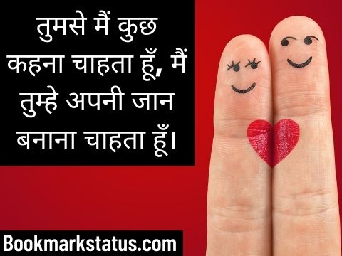 love you my jaan shayari