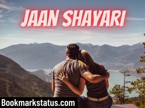 30 Best Jaan Shayari – (मेरी जान हो तुम शायरी)