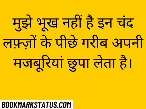 Lafz Shayari in hindi