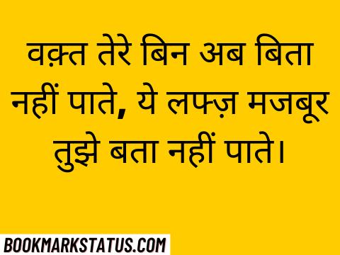 2 line deep love shayari in hindi