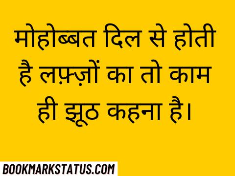2 line ghazal in hindi