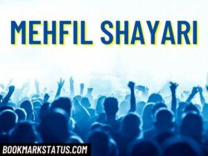 29+ Best Mehfil Shayari – (महफ़िल पर शायरी)