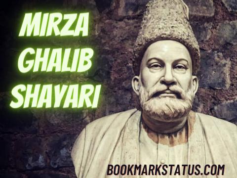 You are currently viewing 30 Best Mirza Ghalib Ki Shayari
