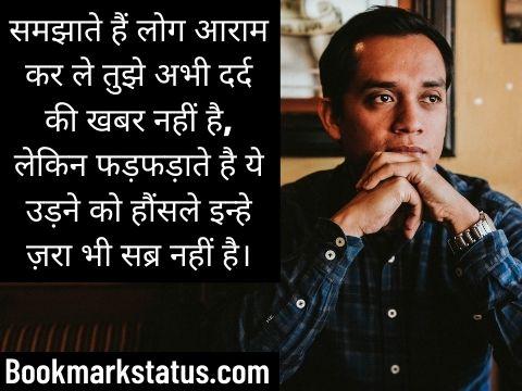 Sabar Shayari in hindi