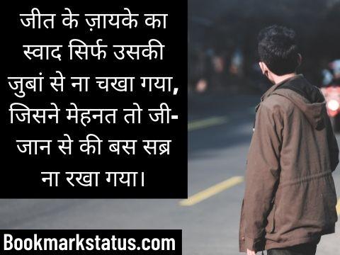 sabar shayari 2 lines