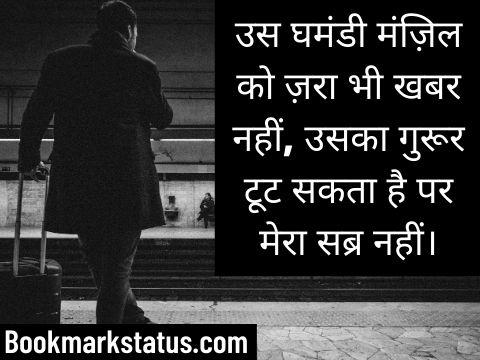 sabar quotes in hindi