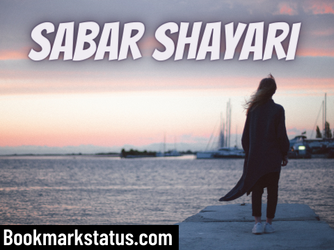 30 Best Sabar Shayari – (सब्र करने वाली शायरी