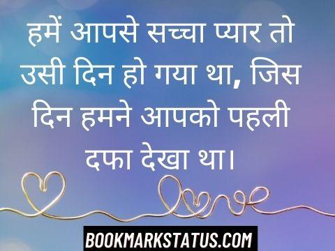 sacha pyar shayari in hindi