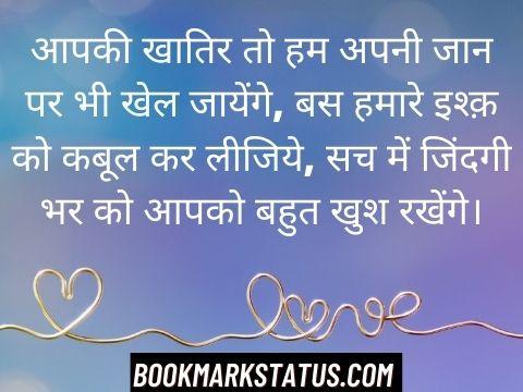 sacha pyar quotes in hindi