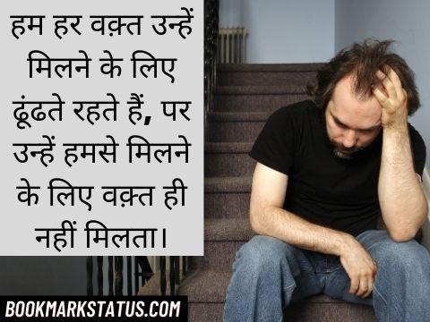 sad whatsapp status shayari
