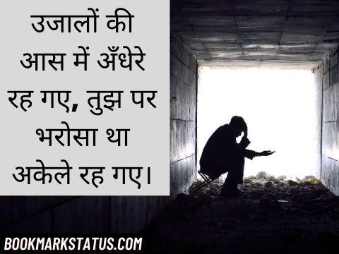 feeling sad status hindi