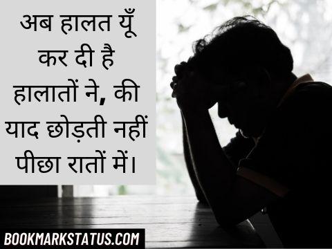 new sad status