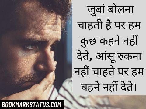 29+ Latest Sad Status in Hindi for whatsapp and fb