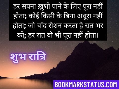 Shubh Ratri Images