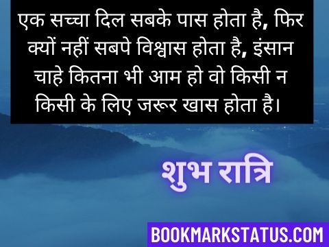shubh ratri images with quotes in hindi