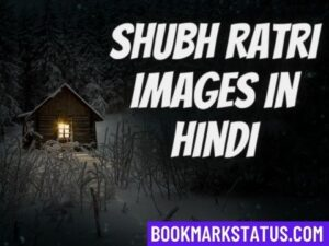 Read more about the article Shubh Ratri Images and Wallpapers in Hindi