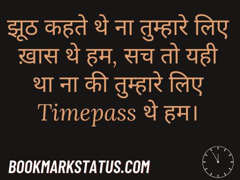 time pass mat karo
