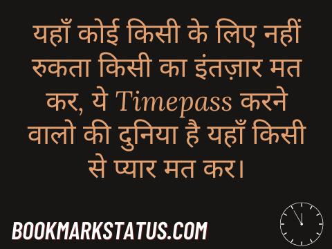 kisi k pass time nahi status