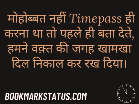 Timepass shayari in hindi