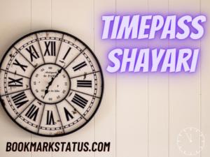 Read more about the article 30 Best Timepass shayari – (टाइम पास प्यार शायरी)