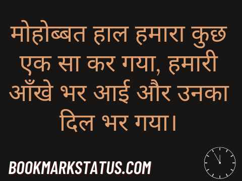 time pass quotes hindi