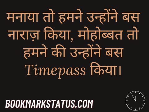 timepass thought