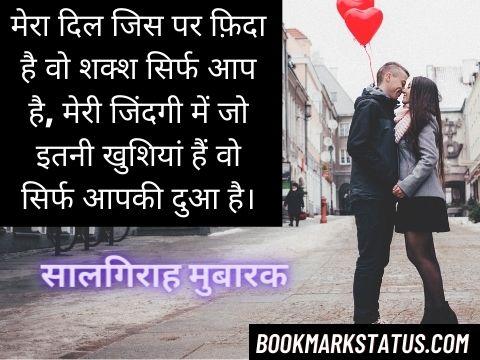 Wedding Anniversary Wishes for Husband in Hindi