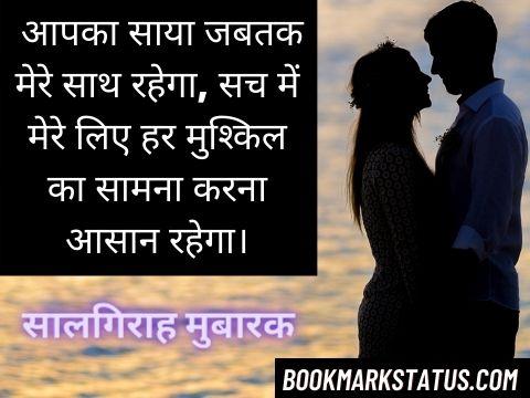 happy anniversary hubby status in hindi