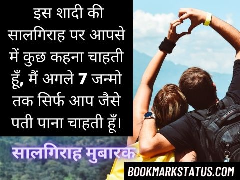 romantic anniversary wishes for husband in hindi