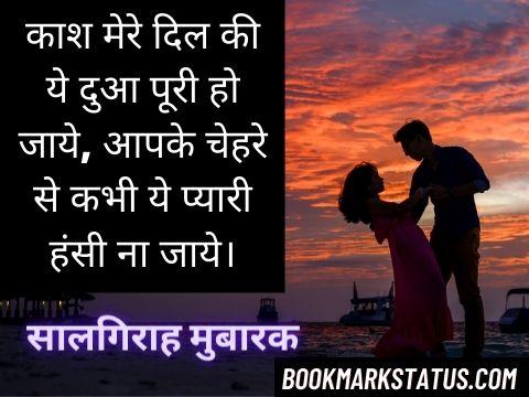 happy Wedding Anniversary Wishes for Husband in Hindi
