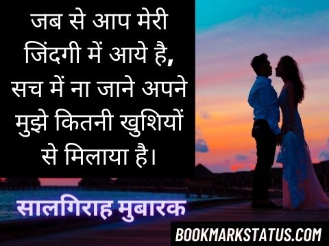 anniversary quotes for husband in hindi