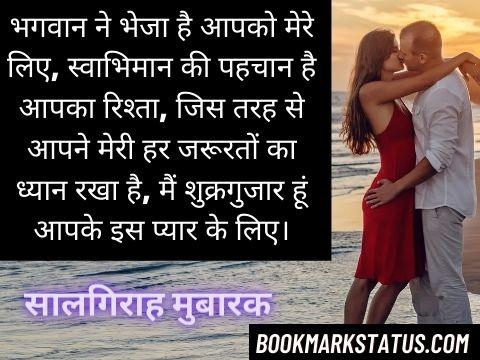 happy anniversary status for husband in hindi