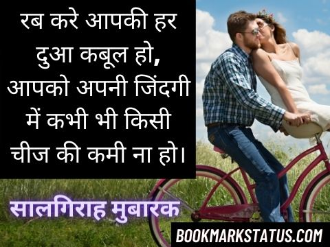 anniversary message for husband in hindi