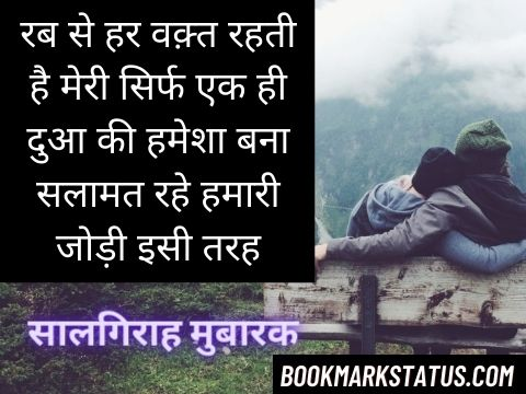 first wedding anniversary wishes for husband in hindi