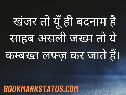 zakhm quotes