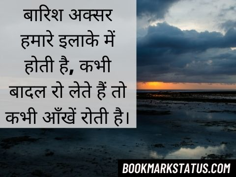 barish quotes for love