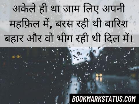 aashiqui shayari hindi me for pyar ki baarish