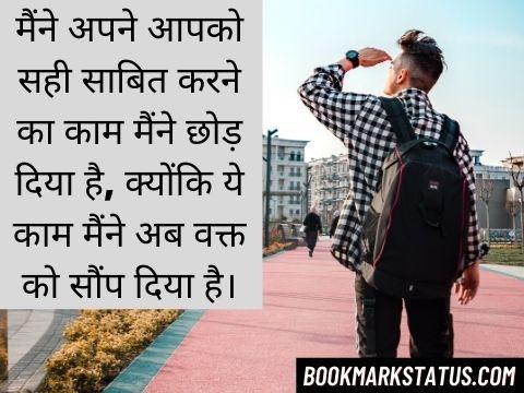 boys attitude fb status
