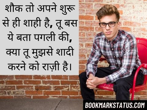 cute boy quotes in hindi