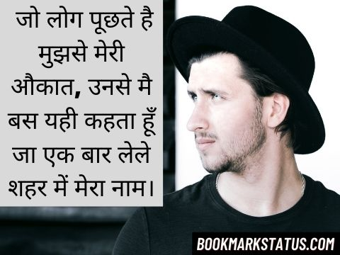 cute status in hindi for boy