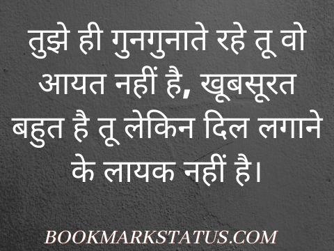 main tumhare layak nahi hoon