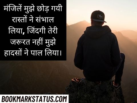 wo lines Shayari in Hindi on life
