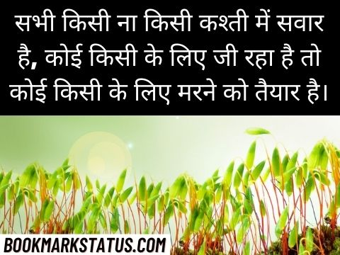 two line thoughts in hindi
