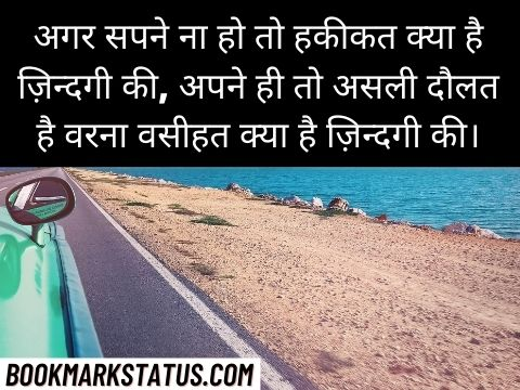 short shayari on life