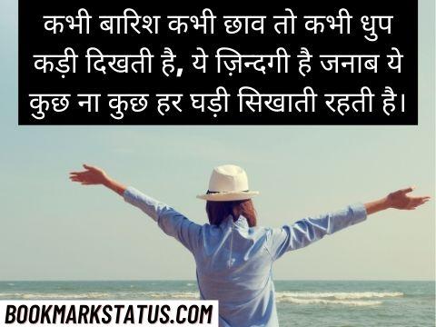 hindi 2 liners on life