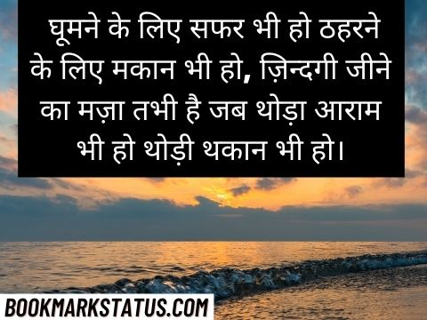 two line quotes on life in hindi