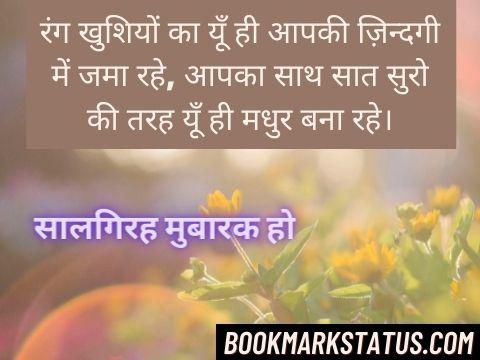 happy anniversary shayari for husband in hindi