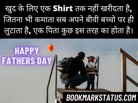happy fathers day status hindi download